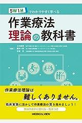 5W1Hでわかりやすく学べる 作業療法理論の教科書 単行本