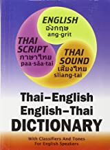 New Thai-english, English-thai Compact Dictionary for English Speakers: With Tones and Classifiers (English and Thai Edition)