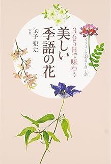 365日で味わう美しい季語の花―イラストで彩る1日1語