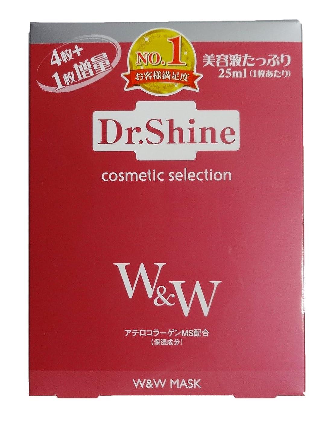 ゲインセイ容量宇宙船Dr.Shine(ドクターシャイン) フェイスマスクW&W 5枚入