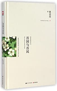 My Country and My People (new hardcover collection of rare books)(Chinese Edition)