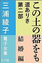 表紙: 三浦綾子 電子全集 この土の器をも ―道ありき 第二部 結婚編 | 三浦綾子