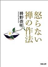 表紙: 怒らない 禅の作法 怒らない禅の作法 (河出文庫) | 枡野俊明