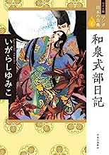 ワイド版 マンガ日本の古典6-和泉式部日記 (ワイド版マンガ日本の古典)