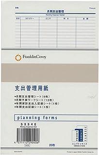 コンパクトサイズ 支出管理用紙(財務ページ) システム手帳リフィル 53340