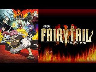 劇場版FAIRY TAIL -鳳凰の巫女-(dアニメストア)