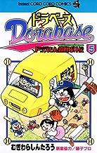 ドラベース ドラえもん超野球(スーパーベースボール)外伝(5) (てんとう虫コミックス)