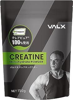 バルクス クレアチン モノハイドレート パウダー Produced by 山本義徳 VALX 150g クレアピュア100%使用