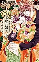 表紙: 帝都初恋心中(8) (フラワーコミックス) | 蜜樹みこ