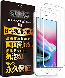 Less is More【2枚】 iPhone8 iPhone7 ガラスフィルム 全面保護タイプ 日本製旭硝子 LD-5014 白