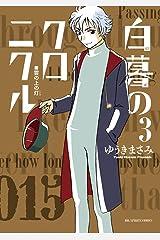 白暮のクロニクル(3) (ビッグコミックス) Kindle版