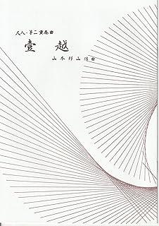 山本 邦山 作曲 箏 楽譜 壹越 (壱越) (送料など込))