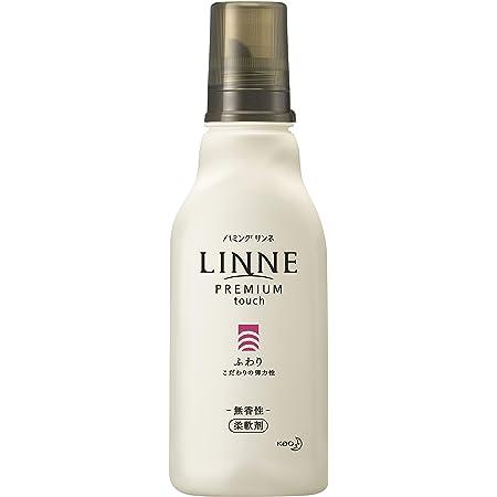 ハミング LINNE(リンネ) プレミアム仕上げの柔軟剤 ふわり 無香性 本体 570ml