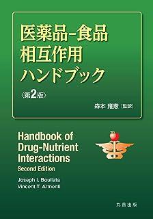 医薬品-食品相互作用ハンドブック 第2版