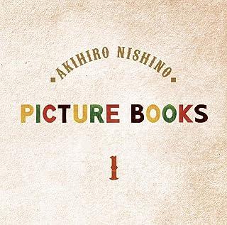 【Amazon.co.jp 限定】にしのあきひろ絵本ボックス1(AKIHIRO NISHINO PICTURE BOOKS 1)