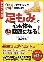 表紙: わかりやすい図解版「足もみ」で心も体も超健康になる! | 田辺 智美