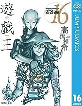 表紙: 遊☆戯☆王 モノクロ版 16 (ジャンプコミックスDIGITAL) | 高橋和希