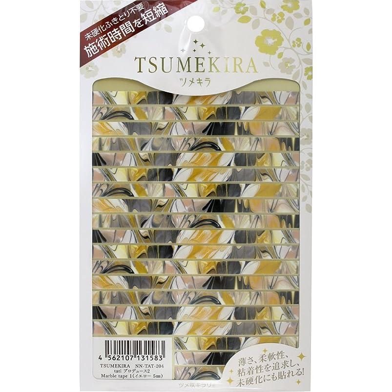 ピービッシュ経過異邦人TSUMEKIRA(ツメキラ) ネイルシール tatiプロデュース2 Marble tape 1 (イエロー/5mm) NN-TAT-204 1枚