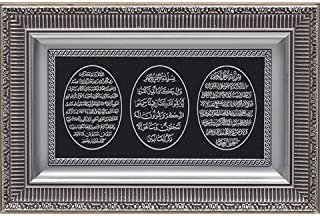 Gunes Islamic Home Decor Framed Hanging Wall Art Muslim Gift Ayatul Kursi, Nazar Dua, and Bereket Dua 28 x 43cm (Silver)
