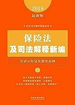 保险法及司法解释新编(含请示答复及指导案例)(2019年版)
