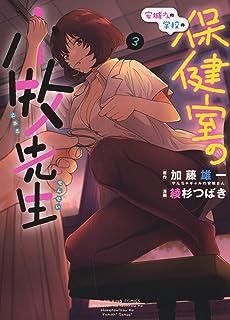 安城さんの学校の保健室の小牧先生 3 (3巻) (ヤングキングコミックス)