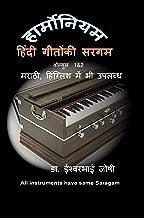 Hindi Geetonki Saragam For Harmonium (Hindi) Vol-1&2: Ek Ghante me sikhiye Harmonium (sargam Book 3) (Hindi Edition)