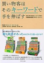 表紙: 買い物客はそのキーワードで手を伸ばす | 上田 隆穂