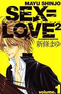 SEX=LOVE2 volume.1