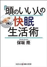 表紙: 「頭のいい人」の快眠生活術 (知恵の実文庫) | 保坂隆