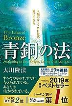 表紙: 青銅の法 | 大川隆法