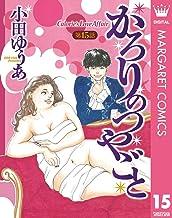 【単話売】かろりのつやごと 15 (マーガレットコミックスDIGITAL)