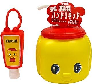 薬用 フエキやさしい消毒ハンドリキッド ポンプタイプ 350ml (詰め替え容器付き)