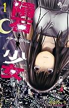 表紙: 隕石少女(1) (少年サンデーコミックス) | 石山り~ち