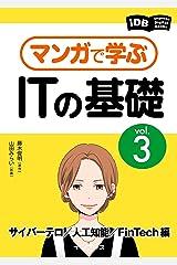 マンガで学ぶITの基礎 Vol.3 サイバーテロ/人工知能/FinTech編 (impress Digital Books) Kindle版