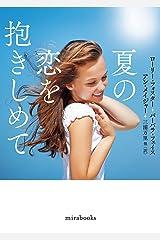 夏の恋を抱きしめて (mirabooks) Kindle版