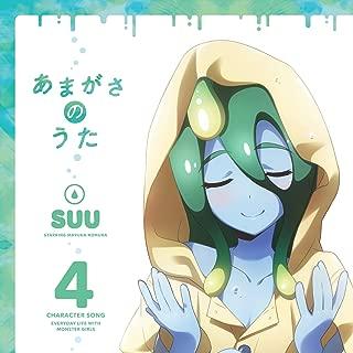 「モンスター娘のいる日常」キャラクターソングVol.4 スー