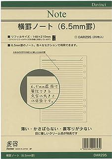 レイメイ藤井 ダヴィンチ リフィル ノート 6.5mm横罫 A5サイズ DAR295