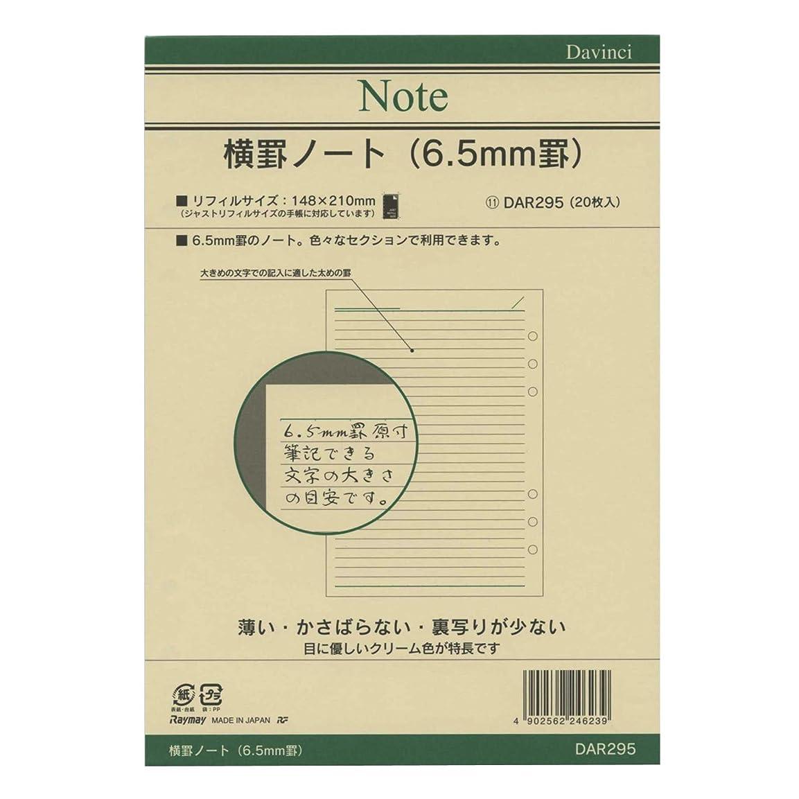 スイエクスタシー魂レイメイ藤井 ダヴィンチ リフィル ノート 6.5mm横罫 A5サイズ DAR295