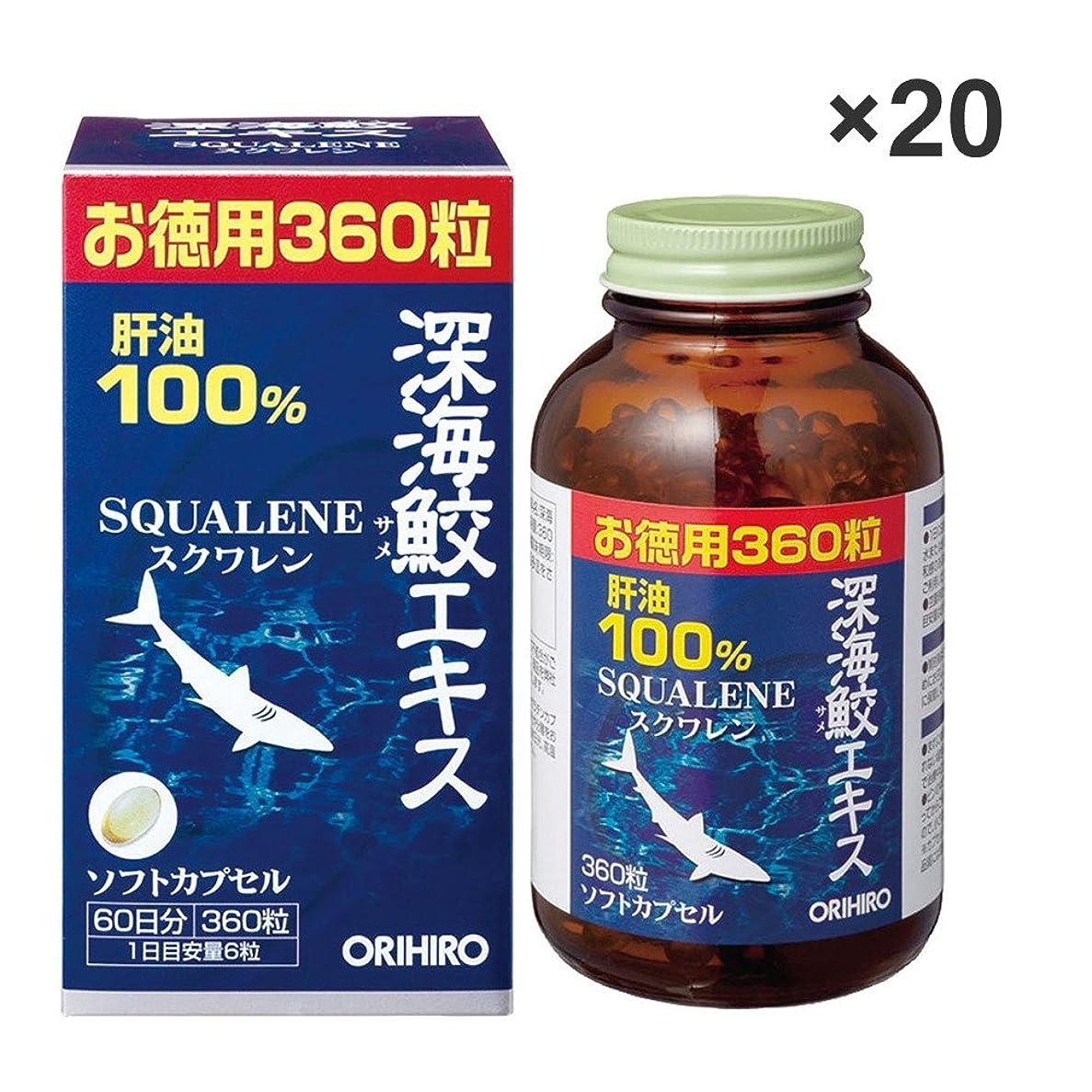 教会宿泊肉の【20点セット】オリヒロ 深海鮫エキスカプセル徳用 360粒