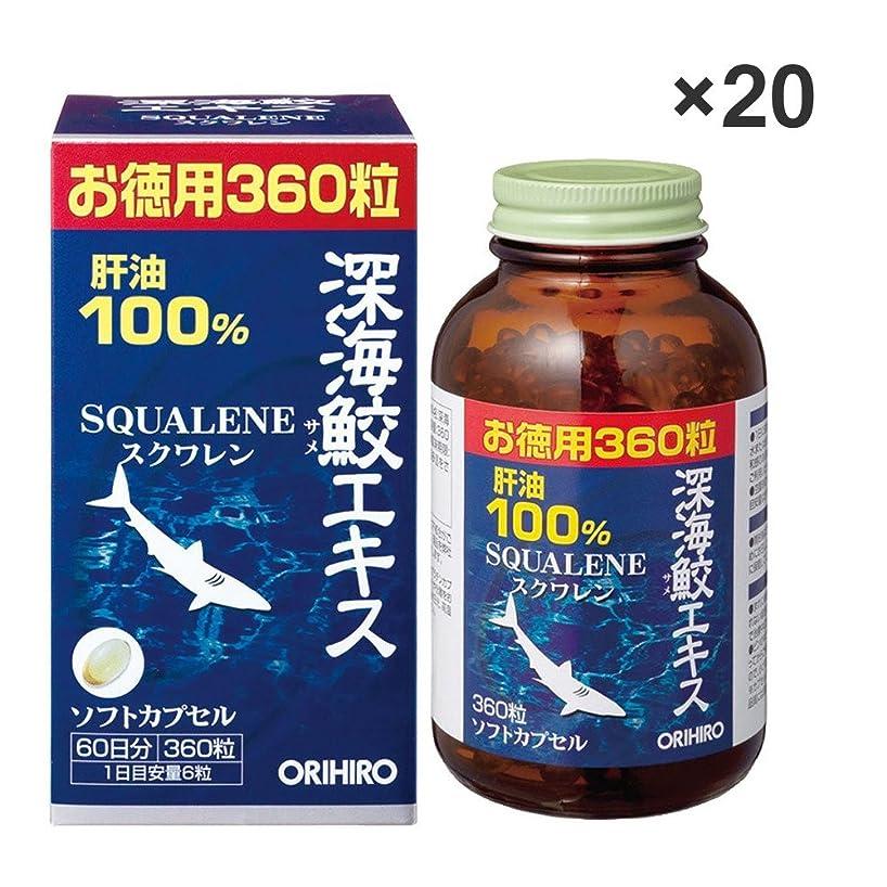 【20点セット】オリヒロ 深海鮫エキスカプセル徳用 360粒