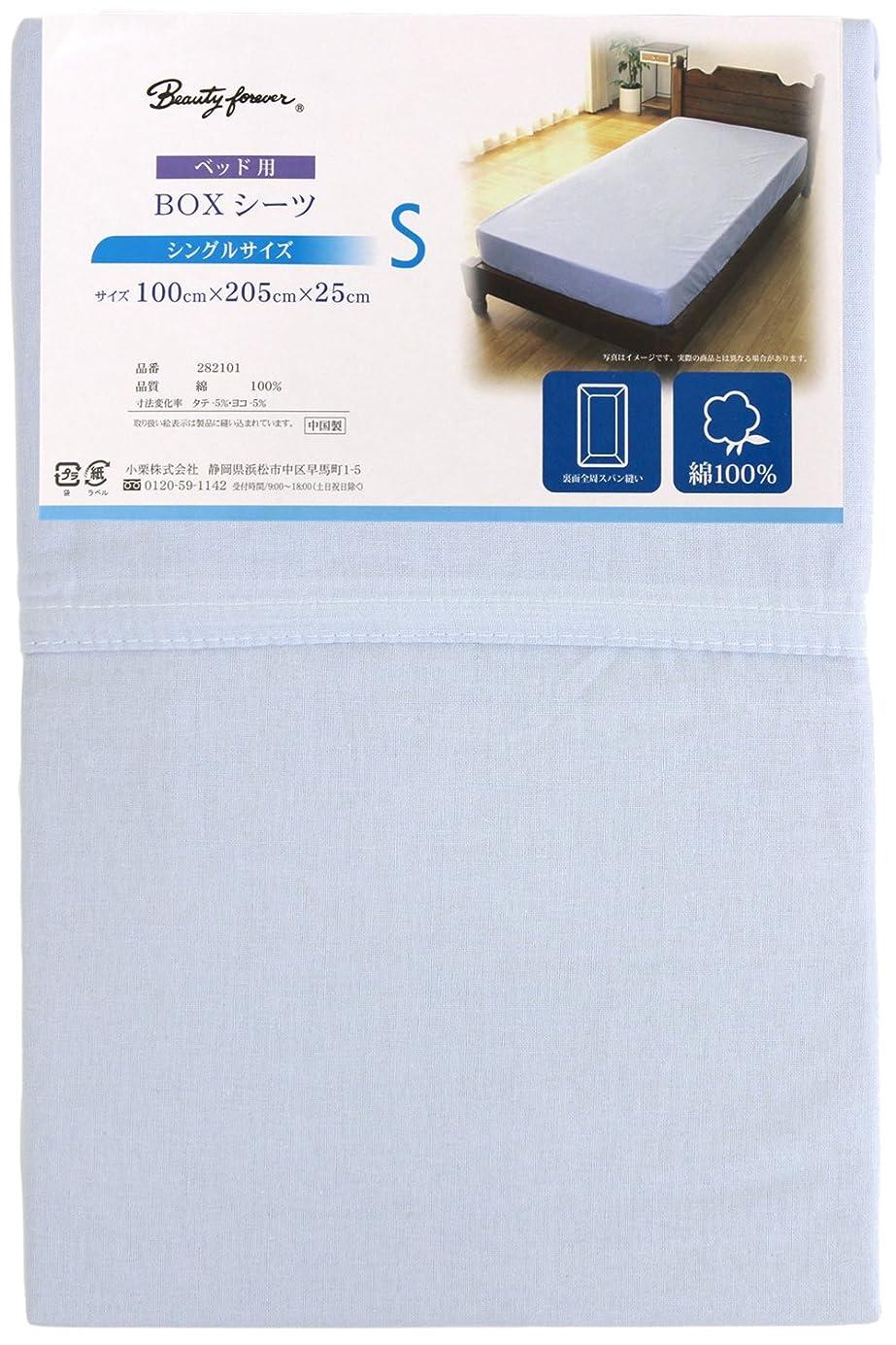 東部こんにちは海外でメリーナイト 綿100% ベッドシーツ シングル サックス 282101-76