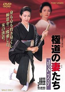 極道の妻たち リベンジ [DVD]