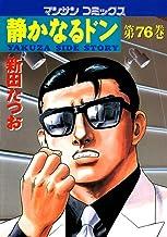 表紙: 静かなるドン76 | 新田 たつお