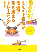 表紙: 寝たまま、ぽっちゃり下半身が倍速で引き締まるトレーニング (扶桑社BOOKS) | 高稲 達弥