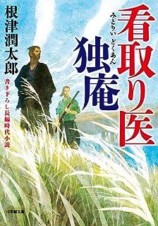 看取り医 独庵 (小学館文庫 J ね- 1-1 小学館時代小説文庫)