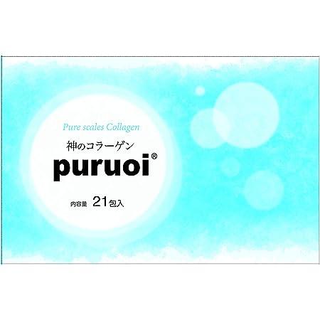 プルオイ(puruoi)神のコラーゲン(約21日分:21包)