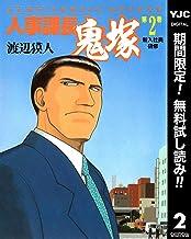 表紙: 人事課長鬼塚【期間限定無料】 2 (ヤングジャンプコミックスDIGITAL)   渡辺獏人