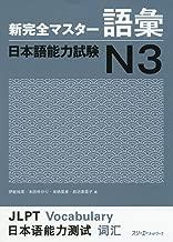 Shin Kanzen Master N3 Vocabulary Goi Jlpt Japan Language Proficiency Test