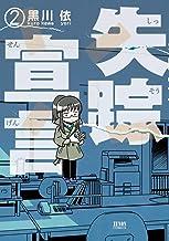 表紙: 失踪宣言 2巻 (ゼノンコミックス) | 黒川依