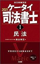 ケータイ司法書士I 2021 民法 (受験は三省堂)